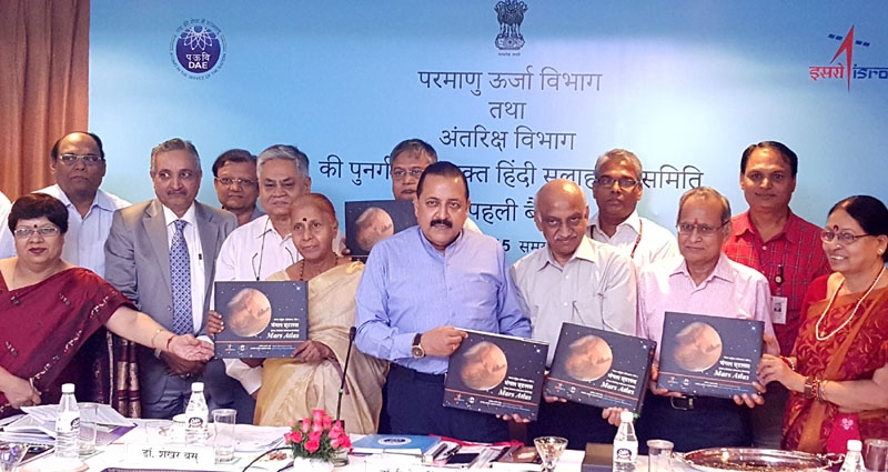 Government releases first-ever Hindi Atlas book on Mars Mission