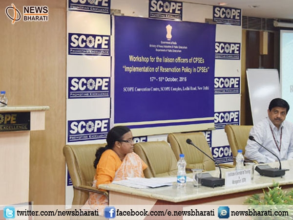 Implementation of Reservation Policy in CPSEs inaugurated; Officers asked to follow guidelines
