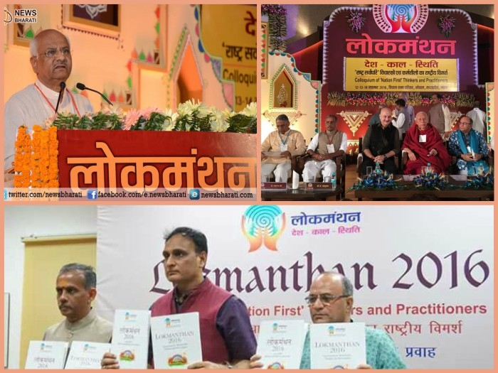 LokManthan2016 : The Beginning of a new narrative