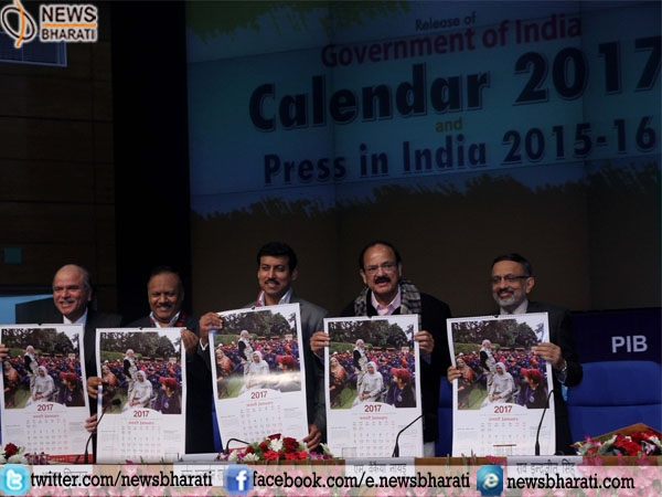 India 2017 Calendar released with the theme 'Mera Desh Badal Raha Hai, Aage Badh Raha Hai'