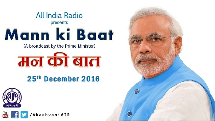 PM Modi pitches for digital economy in his 27th edition of   'Mann Ki Baat'