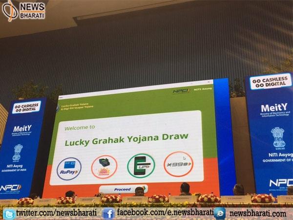 First set of winners for Lucky Grahak Yojana announced at Digi Dhan Vyapar Awards