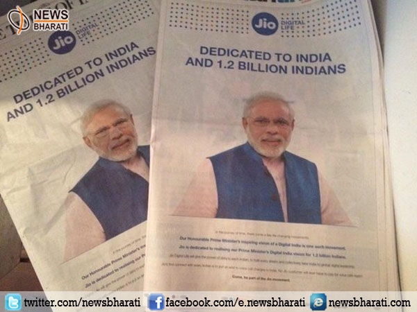 Reliance Jio used Prime Minister's Photo in ads without permission