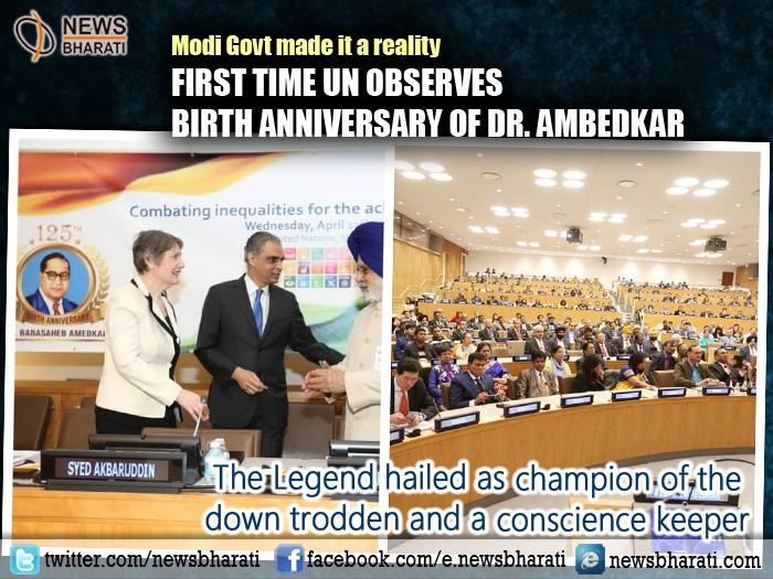 अंबेडकर जयंती पर पहली बार संयुक्त राष्ट्र में विशेष आयोजन, कहा- अंबेडकर के सपने को सच करने में देंगे साथ