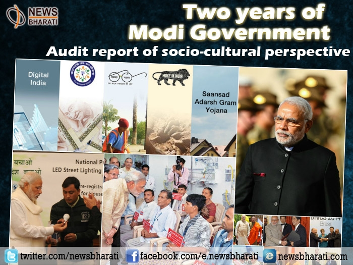 Modi Government: Audit report of socio-cultural perspective- Year ||