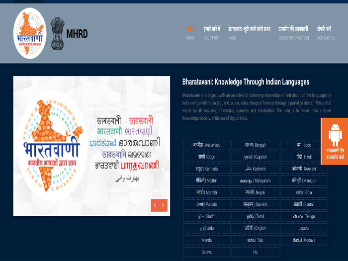 Bharatavani – India's first multilingual online dictionary launched