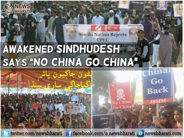 'No China Go China' : Awakened Sindhudesh buzzing with Anti-CPEC protests