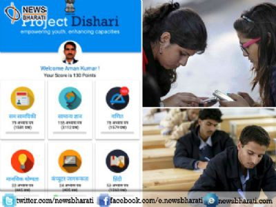 Rajasthan's Dishari App: One stop app for education and information for competitive exams