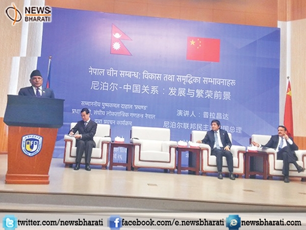 Nepal, China Partnership will boost our economic growth says PM Dahal
