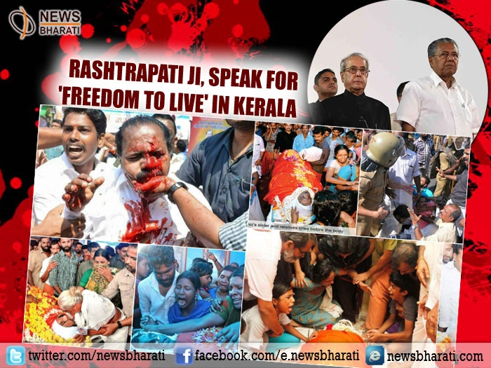 #CPMKills : Rashtrapati ji, Speak also for 'Freedom to Live' in Kerala