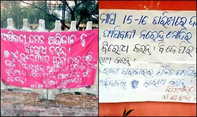 30 Maoists attacked Doikallu Railway Station; left posters opposing PM Modi's visit to Odisha