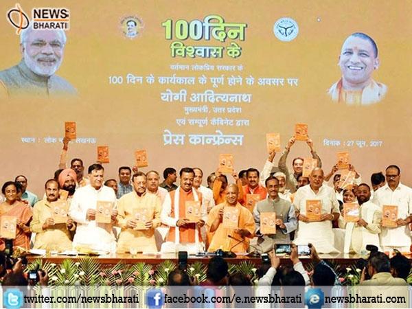 #100DinVishwashKe : CM Yogi presents UP govt's report card; says 'working till last needy'