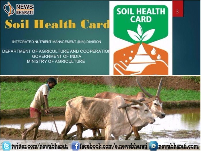 At least 8 crore farmers are being benefitted from Soil Health Card; productivity increased
