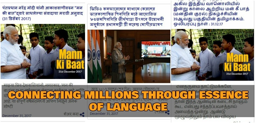 Connecting millions with essence of language: PM Modi's official
