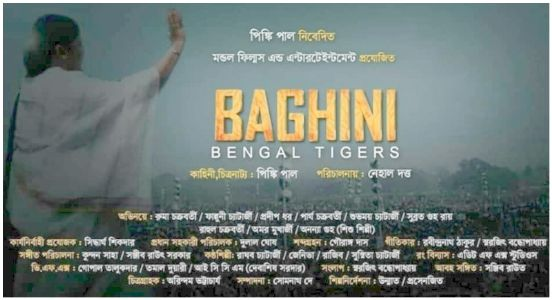 Mamata Didi you can't get away so easily; BJP approaches EC to review biopic on West Bengal CM